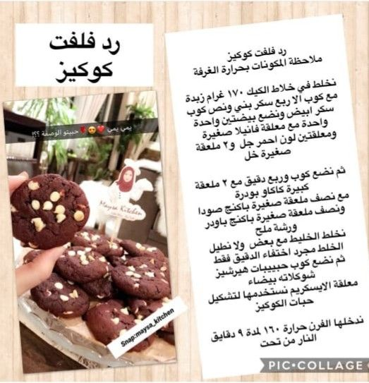 Pin By Lolo On وصفاااات Chocolate Cookie Cake Cookies Desserts