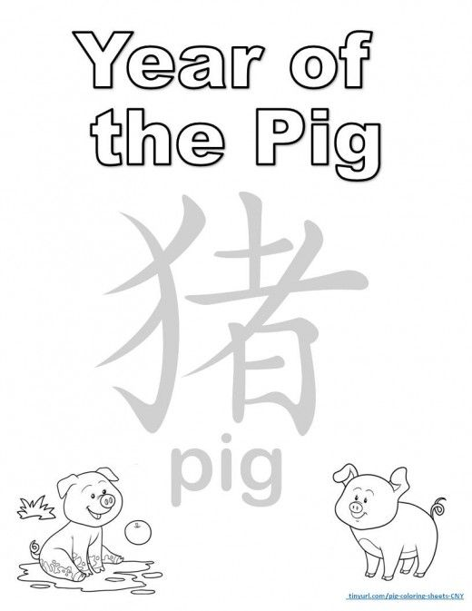 Printable Coloring Pages For Year Of The Pig Kid Crafts For