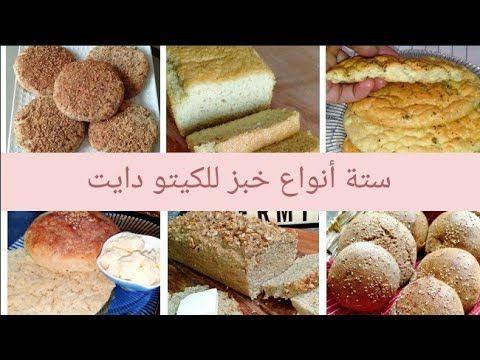 6 انواع من خبز عيش توست رغيف للكيتو دايت الجزء الاول Food Breakfast Cereal