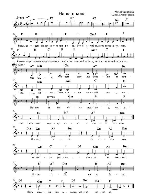 Песня первоклашка скачать бесплатно mp3