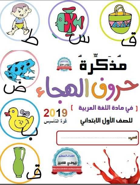 مذكرة اللغة العربية للصف الأول الابتدائي 2019 Learn Arabic Language Learning Arabic Arabic Kids