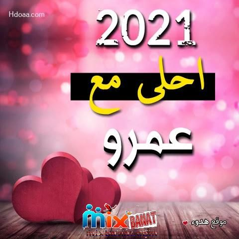 اجمل رمزيات تهنئة و صور و خلفيات تهاني بمناسبة العام 2021 In 2021