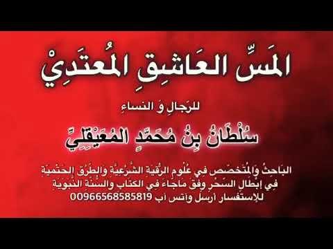 المس العاشق رقية بـالـدعـاء إسم عها بسماعات الجوال وأم ن على الدعاء Youtube Youtube
