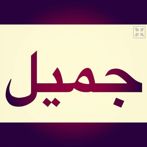 Beautiful in arabic i want it for my tattoo art for Beautiful in arabic tattoo