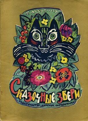 Маврина, Т. Сказочные звери. М.: Детская литература. 1965 г.