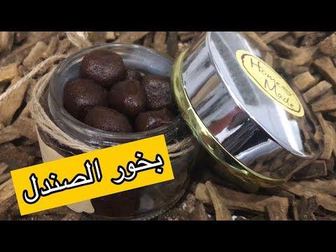 طريقه بخور الصندل صناعته في البيت موفره وجوده عاليه Sandalwood Incense Bokhoor Youtube Perfume Beauty