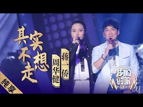 纯享 周华健蒋一侨合唱 其实不想走 诉说离别心事 我们的歌 chinese idol our song ep11 东方卫视官方频道 youtube calm artwork keep calm artwork singing