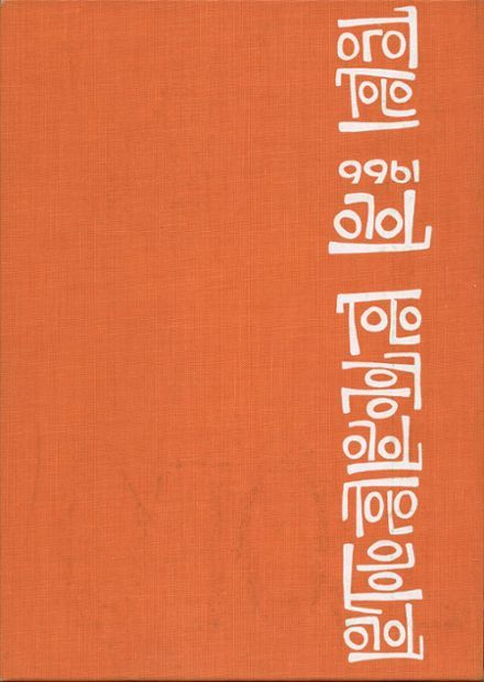 Tolt High School 1966, CARNATION, Washington - High school yearbook reprint