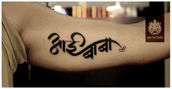 Aai baba write as tattoo images