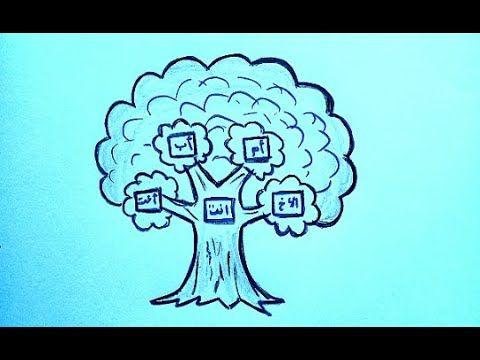 كيفية رسم شجرة العائلة رسومات سهلة وجميلة تعلم الرسم بالرصاص للمبتدئين Easy Drawings Drawings Art