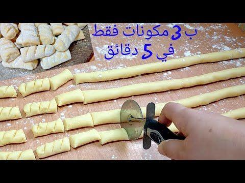 حلوى الخمس دقائق بثلاث مكونات بدون بيض ولا خميرة هشيشة و فتية 55 حبة جربوها وادعولي Youtube Cinnamon Sticks Spices Stick