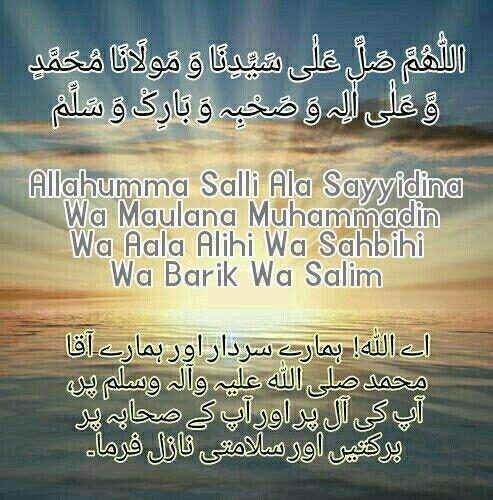 Allahumma Salli Ala Sayyidina Wa Maulana Muhammadin Wa Aala