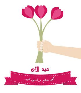 صور عيد الام 2020 صور وعبارات عن عيد الأم Happy Mother S Day Happy Mothers Day Happy Mothers Day Images Mothers Day Images