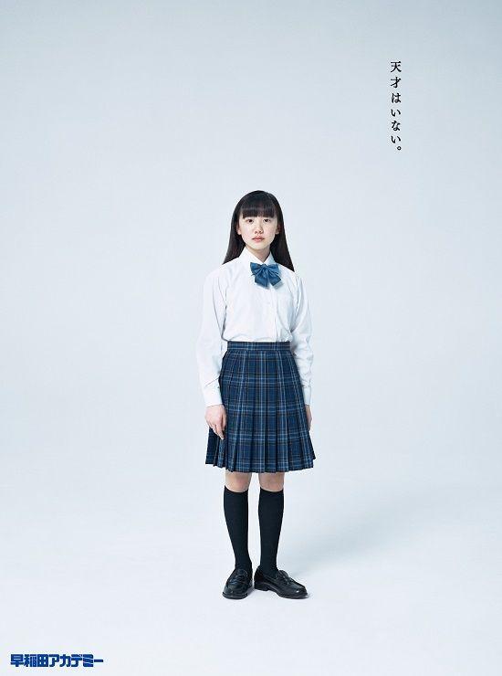 芦田愛菜の制服姿