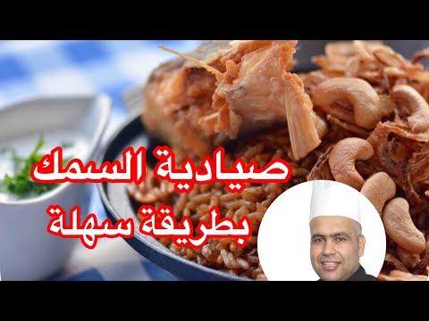 صيادية السمك بطريقة سهلة الشيف أيمن عثمان Youtube Food Chicken Meat