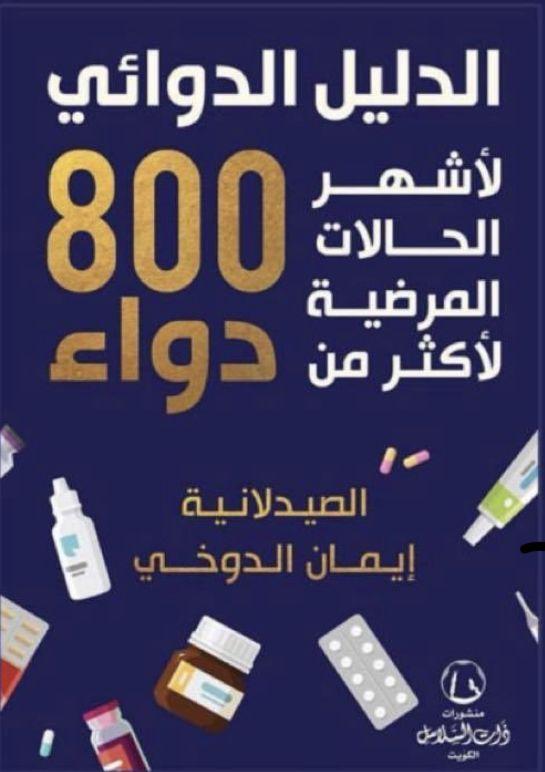 الدليل الدوائي لأشهر الحالات المرضية لأكثر من 800 دواء للكاتبة ايمان الدوخي Books Calm Keep Calm Artwork