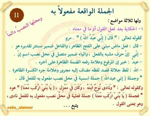 الجملة الواقعة مفعولا به 11 Arabic Language Language Math
