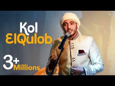 كل القلوب الى الحبيب تميل محمد طارق Kullul Qulub Mohamed Tarek Youtube In 2021 Style Youtube Fashion