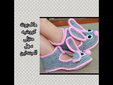 هاف بوت منزلى سهل ع شكل ارنب بنعل خارجى وبأي مقاس Youtube Crochet Necklace Crochet Earrings Crochet