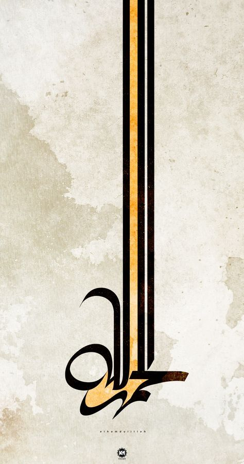 Thanks God الحمد لله Islamic Art Calligraphy Arabic Calligraphy Art Islamic Art