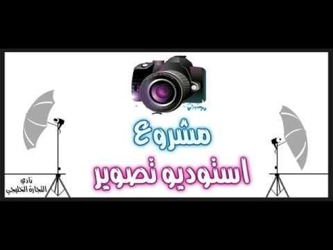 مشروع صغير ناجح للشباب مشروع استوديو تصوير في السعودية Movie Posters Photography Poster