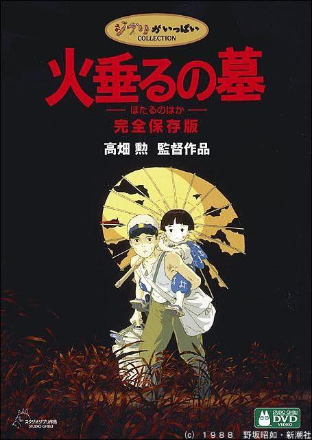 PotiPelis: La tumba de las luciérnagas (1988)