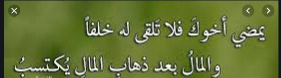 يمضي اخوك فلا تلقى له خلفا Arabic Calligraphy Calligraphy