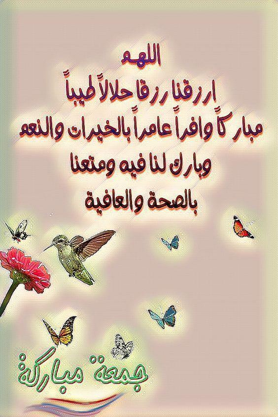 جمعة مباركة 2020 جمعة مباركة بالصور اجمل ادعية يوم الجمعة بالصور Zina Blog Cool Pictures For Wallpaper Arabic Calligraphy Islamic Pictures