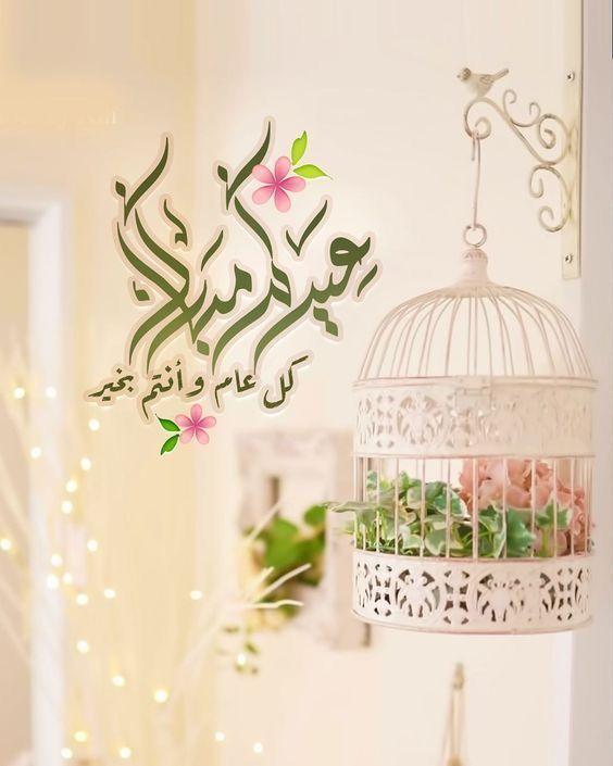 أجمل صور تهنئة عيد الأضحى المبارك 2020 رمزيات خروف العيد بالعربي نتعلم Eid Greetings Eid Images Eid Background