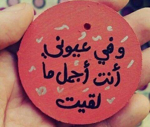 خواطر حب أجمل ما قيل في الحب 20 خاطرة رومانسية روعة Calligraphy Quotes Love Love Smile Quotes Real Love Quotes