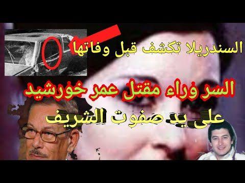 مذكرات سعاد حسنى تكشف حقيقة مقتل عمر خورشيد على يد صفوت الشريف Youtube Movie Posters Poster Incoming Call Screenshot