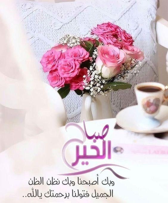 صباح الخير Good Morning My Friend Good Morning Beautiful Morning