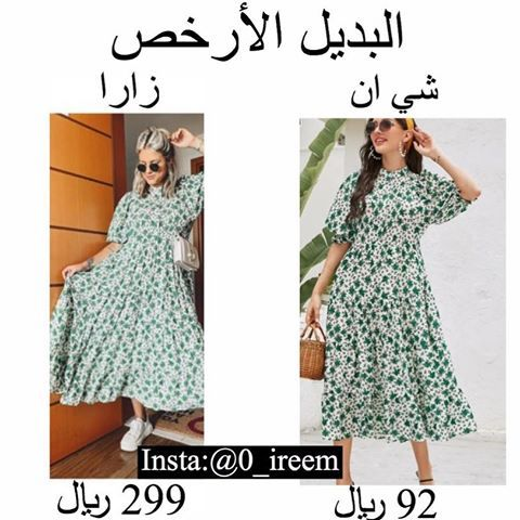 تنسيقات ريما كود فوغاكلوسيتopr 0 Ireem Instagram Photos And Videos Fashion Summer Dresses Dresses