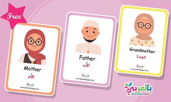 بطاقات تعليم الأطفال أفراد العائلة فلاش كارد عائلتي أسرتي بالعربي نتعلم In 2021 Flashcards Character Father