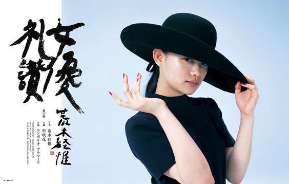 黒い大きな帽子をかぶっている杉咲花