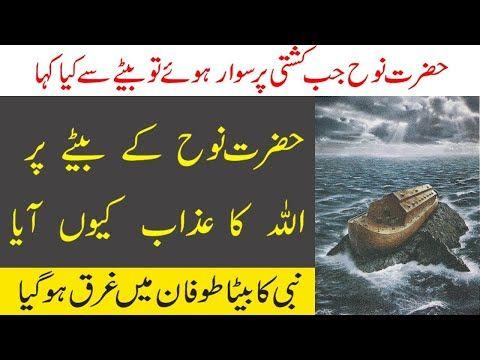 31 Story Of Nuh In Urdu Hazrat Nooh As Ki Kashti Main Sawar Hony Walo Ka Zikr Heart Touching Story Youtube Heart Touching Story Touching Stories Story