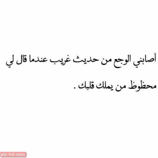 صور عن الحقد والكراهية عبارات عن الكراهيه والحقد مكتوبة علي صور Words Quotes Beautiful Arabic Words Pretty Words