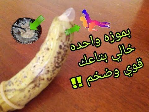 وصفات ام ملاك الوصفة 25 ماذا يمكن أن يفعله الموز ومعجون الأسنان مدهش وصفه علاج Youtube Azrou Banana Fruit