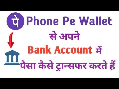 How To Transfer Money From Phonepe Wallet