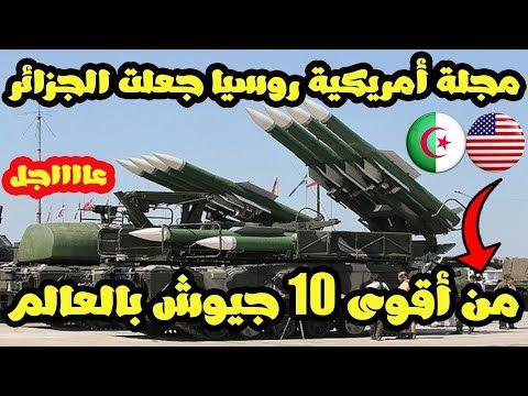 مجلة أمريكية تصرح الجزائر من بين أقوى 10 جيوش في العالم والسر صواريخ روسيا الثقيلة صنعت الفارق Youtube In 2021 Monster Trucks Trucks