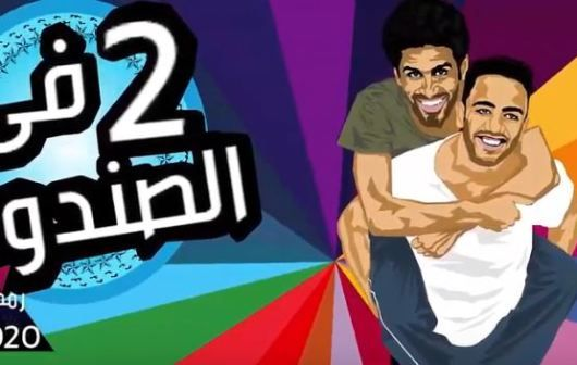 مسلسل 2 في الصندوق الحلقة 36 والاخيرة Ramadan Peace Gesture Peace
