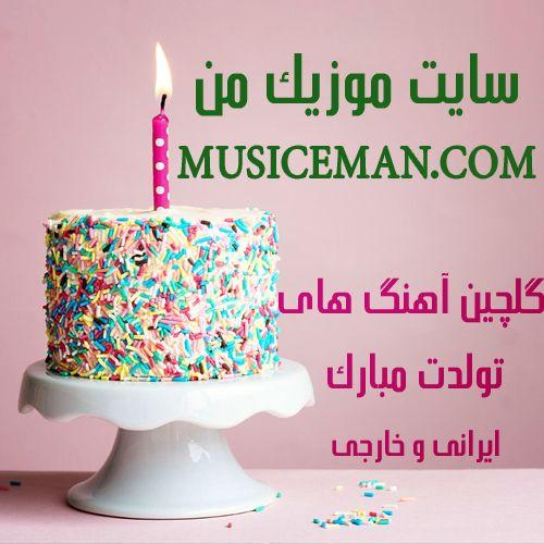 دانلود آهنگ تولدت مبارک Desserts Cake Birthday Cake