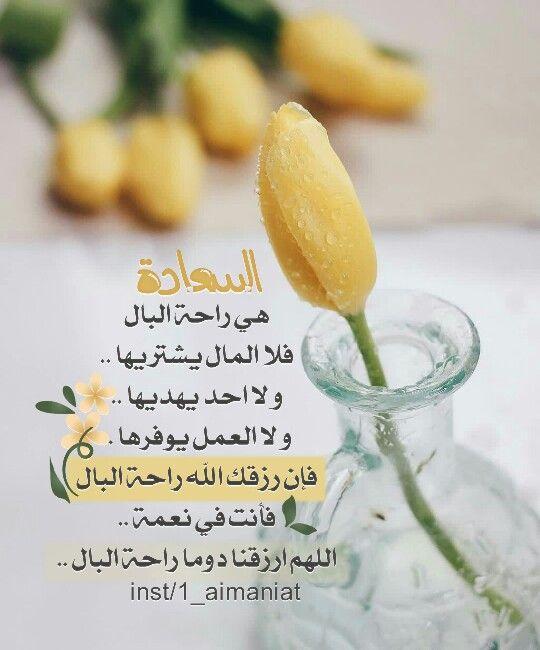 السعادة هي راحة البال فلا المال يشتريها و لا احد يهديها و لا العمل يوفرها فإن رزقك الله راحة Islamic Quotes Quran Romantic Love Quotes Islamic Quotes