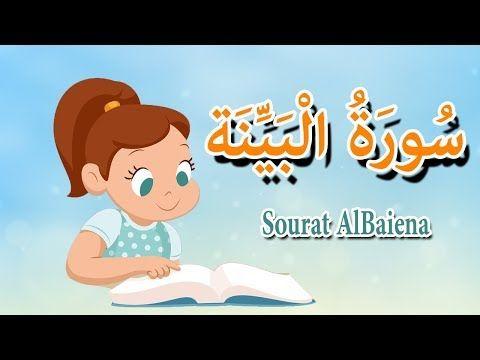 Tata Kids Youtube Islamic Kids Activities Math Games For Kids Muslim Kids Activities