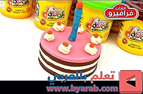 العاب بنات معجون الصلصال بينجو دو وعمل تورتة عيد الميلاد العاب صلصال للاطفال Bingo Dough Cake Birthday Cake Desserts