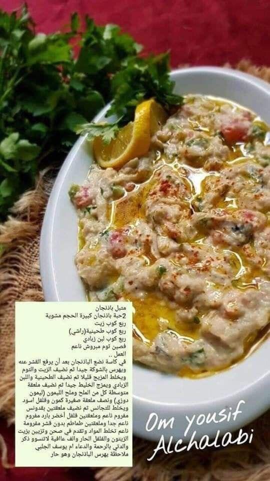 متبل باذنجان سهل Cookout Food Cooking Recipes Food Dishes
