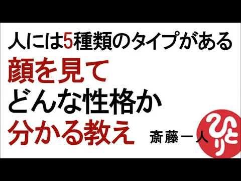 Youtube 斎藤 ひとり