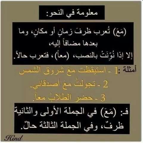 إعراب مع Learn Arabic Language Arabic Language Learning Arabic