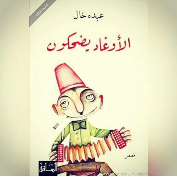 نويت على كتب عبده الخال