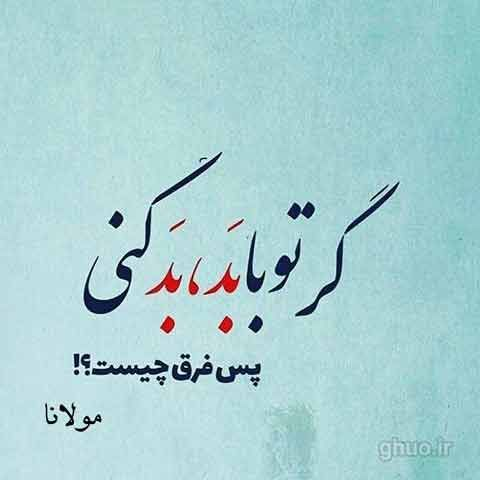 Pin By Eilia Molana On زندگی یعنی Old Quotes Farsi Poem Deep Thought Quotes